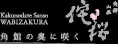 角館山荘 侘桜 Wabizakura 秋田・角館 全室天然温泉かけ流しの宿